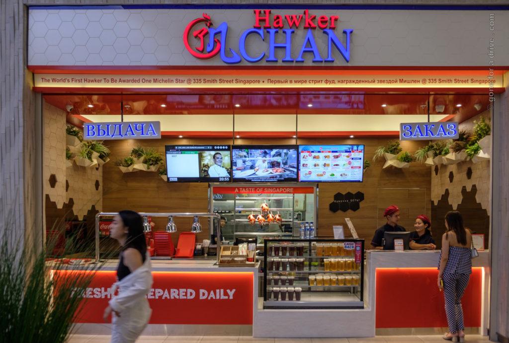 Hawker Chan Almaty, Kasachstan